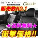 クラッツィオ シートカバー クラッツィオR アコードハイブリッド CR6 Clazzio シートカバー 送料無料 EH-0353