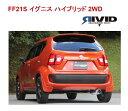 フジツボ イグニス FF21S マフラー RIVID(リヴィット) FUJITSUBO 条件付き送料無料 品番:840-82711
