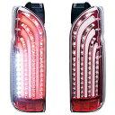 ラブラーク ハイエース 200系 ライトセイバー LEDテールランプ インナーレッド × スモーク 415 COBRA LOVELARK