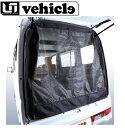 UI-vehicle ユーアイビークル エブリィ ワゴン エブリー エブリイ エブリイ エブリー DA17W ハイルーフ 虫除け 防虫ネット 一台分フルセット ユーアイ