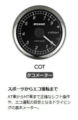 PIVOT ピボット 汎用 タコメーター 品番:...の商品画像