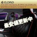 ELDINE AUDI アウディ TT シートカバー ダイヤキルト コレクション 品番 8810 エルディーネ