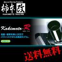【柿本 改/柿本R/スカイライン/E-HR33/マフラー/*品番:NS310/KAKIMOTO RACING】