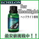 【最安値挑戦中!プロ御用達★ECHELON/エシュロン///for Headlight(ヘッドライト)/ヘッドライト専用コーティング剤/30ml*50054-02】