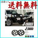 4本で送料無料 5ZIGEN J-CROSS BK 16 5H139.7 5.5J 2本 ジムニー