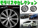 モデリスタ SPARROW 16 5H114.3 6.5J+53+48+3820 アルファード