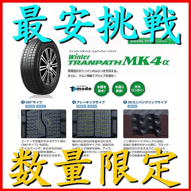 限定価格 TOYO スタッドレス ミニバン SUV 205/55-16 1本 バルブ 205/55R16 アイシス レガシィ プレマシー