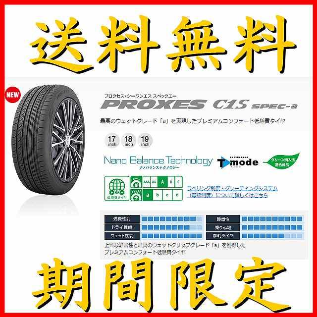 送料無料 PROXES C1S SPEC-a 4本 バルブ付 215/55R17 215/55-17 1本 2本 4本 国産 クラウン アスリート 210