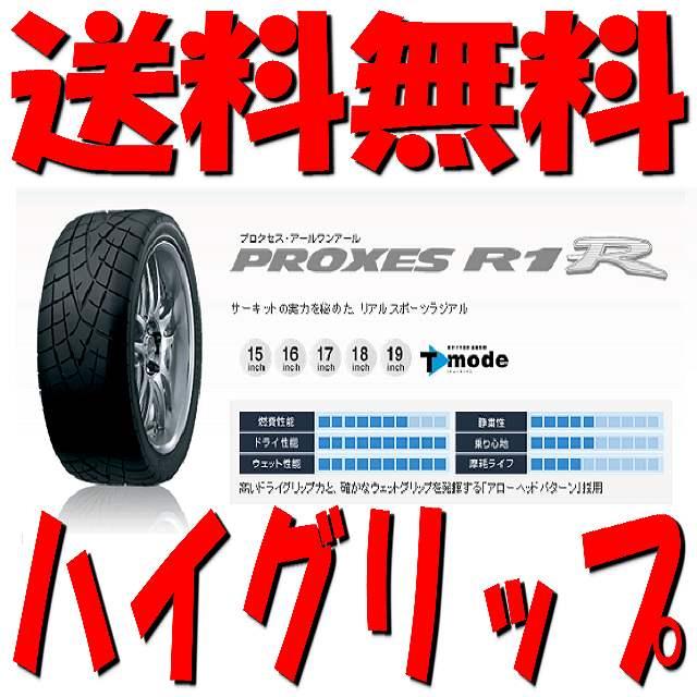 送料無料 トーヨー TOYO PROXES R1R 新品 2本 285/35R19 国産 1本 2本 3本 4本