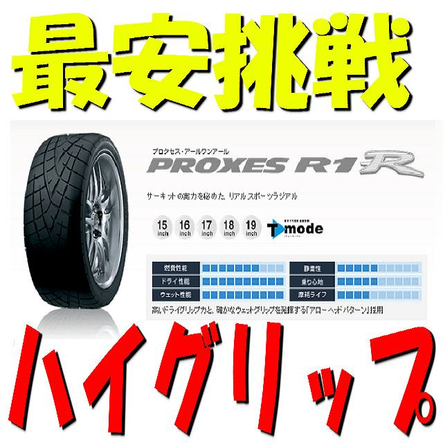 最安挑戦 トーヨー TOYO PROXES R1R 新品 4本 205/50R15 国産 1本 2本 3本 4本
