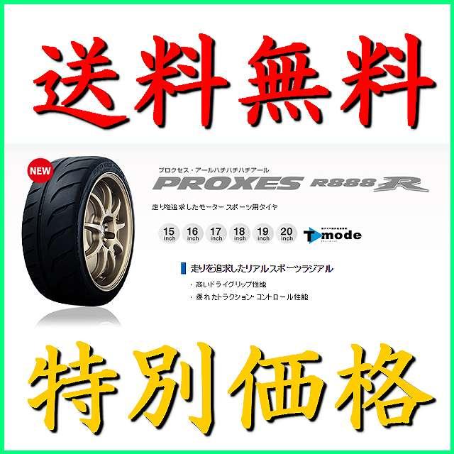 送料無料 TOYO サイド トヨタ PROXES プロクセス R888R 255/35-18 1本:シンシアモール 店 ステップ 2本 4本 レクサス IS CLK BMW Z4 GT-R