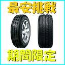 格安送料 トーヨー TEO+ 1本 セール 135/80R12 135/80-12