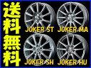 4本で業販送料無料 JOKER HU 13 4H100 5J+36 1本 パッソ ADバン