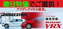 激安 スタッドレス 4本価格 ブリザック VRX 225/40R19 新品
