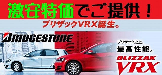 激安 スタッドレス 2本価格 ブリザック VRX 215/60R16 新品 215/60-16 215 60 16 冬 タイヤ ウインター