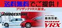 送込 スタッドレス 4本価格 ブリザック VRX 225/40R19 新品