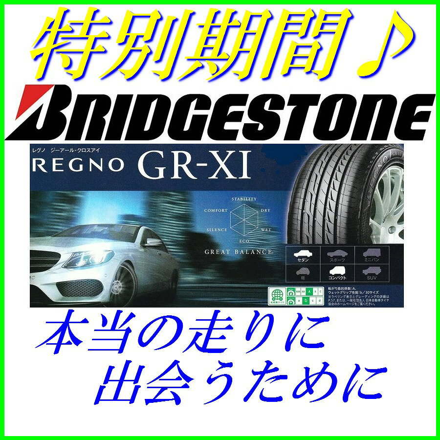 国産 ブリヂストン REGNO レグノ GR-XI 低燃費 静粛性 高性能 セダン コンパクトカー 1本 ゴム 195/65R15 195/65-15 CT200h プリウス アリオン レグノ BS 国産 ブリジストン