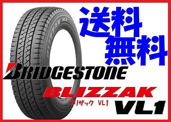 送料無料 BS ブリザック VL1 スタッドレス 商用 4本 195R14 8PR バネット ボンゴ ブローニィ バン 商用車