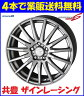 共豊 SEIN RACING(ザインレーシング) 15インチ 4.5J+45 4H100 新品ホイール 2本価格 【4本購入で業者直送 送料無料 】