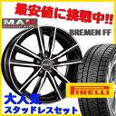 MAK BREMEN FF 20インチ 5H112 F8.5J+43 R9.5J+42 F245/40R20 R275/35-20 4本 ピレリ スタッドレス Pirelli タイヤ ホイール セット