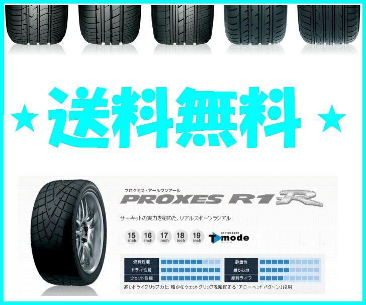 送料無料 トーヨー TOYO PROXES R1R 4本価格 235/45R17 新品 4本価格 235/45R17