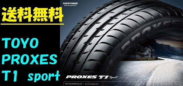 送無 トーヨー プロクセス T1スポーツ SUV 1本 サイド 265 エアロ/45R20 新品:シンシアモール アクセサリー 店 SUV 1本 265/45R20