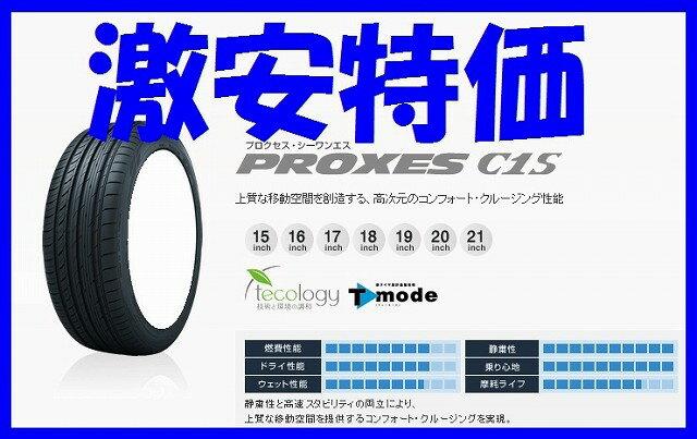 特価 TOYO プロクセス C1S 2本 バルブ付 275/30R19 275/30-19 1本 2本 4本 国産 クラウン マークX シーマ