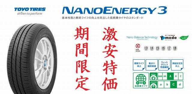 TOYO トーヨー ナノエナジー3 低燃費 225/45R18 激安 特価 2本 国産 エコ