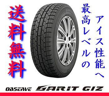 送料込 スタッドレス 4本 TOYO ガリッド GIZ 155/65R14 バルブ 155/65-14 N-BOX N-ONE N-WGN ウェイクほそい