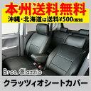 クラッツィオ シートカバー ブロス クラッツィオ 日産 ジューク H246 ブラック EN-5261