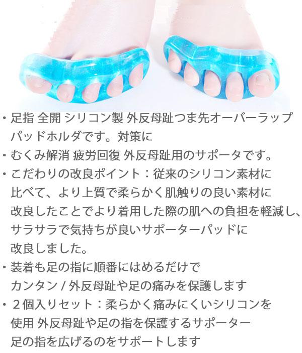 【送料無料】格安 外反母趾 足指矯正 サポータ...の紹介画像2