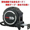 TAJIMA G7ロック 25mm×5.0m G7L2550【タジマ TJMデザイン メジャー スケール 白剛厚】