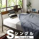 アイアンフレーム ベッド シングル パイプ シングルベッド ベッドフレーム フレームのみ 収納 アイアン スチール フレーム ベッド下 アンティーク 組み立て アイアンフレームベッド ベット インダストリアル 西海岸 男前 塩系 インテリア デザイナーズ