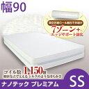 送料無料 腰痛 マットレス コイル ベット マット 薄型 寝具 ポケットコイルマットレス ポケットコイル セミシングル ベッド