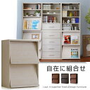 本棚 A4 キャビネット カウンター下収納 大容量 薄型 ディスプレイラック 書棚 壁面収納 スリム ラック シェルフ フラップ扉 木製 チェ…