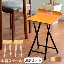 木製 北欧 スツール 玄関 キッチン 木 コンパクト 折り畳み アイアン チェアー チェア イス いす スリム 折りたたみ椅子 セット モダン ブラウン 白 黒 折りたたみ おしゃれ 椅子 完成品