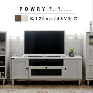 テレビ台 ローボード 幅120 収納 北欧 おしゃれ 木製