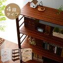 【クーポン200円引】送料無料 木製 壁面 4段 収納 棚 ...