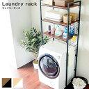 送料無料 伸縮式 ランドリーラック 洗濯機 ラック ランドリー収納 チェスト サニタリー 洗面所 伸縮 省スペース コンパクト 3段 タオル…