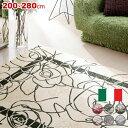 イタリア製 200×280cm 敷物 じゅうたん 絨毯 滑り止め付き ホットカーペット対応 床暖房対応 床 リビング 寝室 子供部屋 洗える 洗濯可能 ゴブラン織り マット ラグ カーペット