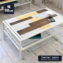 送料無料 ローテーブル リビングテーブル カフェテーブル コーヒーテーブル コンパクト ウッド アイアン製 ホワイト シャビー風 ナチュラル シンプル おしゃれ カジュアル カントリー 北欧 アンティーク風 白 木製 幅90cm センターテーブル ハンドメイド風