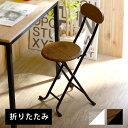 送料無料 ヴィンテージ風 折りたたみ チェア 単品 椅