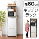 冷蔵庫ラック レンジ台 60幅 幅60 冷蔵庫 上 収納 棚 レンジラック キッチン 収納 ラック 冷蔵庫上 ストッカー 隙間収納 すきま収納 キ…