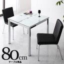ダイニングテーブル 食卓 テーブル センターテーブル ガラス製テーブル ガラス天板 キッチン家具 ダイニング 食事机 キッチンテーブル おしゃれ 北欧 モダン シンプル ナチュラル ミッドセンチュリー デザイン 幅80cm ガラストップ 正方形 ガラステーブル