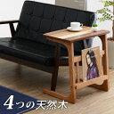 サイドテーブル 木製 ベッド カフェ ローソファー ウォールナット おしゃれ モダン ナチュラル カフェ風 ミッドセンチュリー 北欧 ナイトテーブル テーブル ベッドテーブル