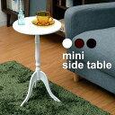 テーブル サイドテーブル ロココ アンティーク 姫 姫系 丸テーブル ナイトテーブル ミニテーブル サイドテーブル カフェ ヨーロピアン ミッドセンチュリー ベッド ソファ 白 黒