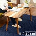 送料無料 クワトロ ソファテーブル 幅120cm 北欧 ローテーブル コーヒーテーブル リビングテーブル 木製 ウォールナット テーブル カフェ風 センターテーブル インテリア おしゃれ モダン