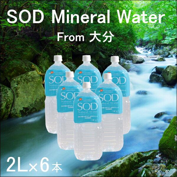 オンリー SOD ナチュラルミネラルウォーター 2L×6本 軟水