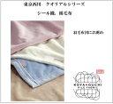 西川 日本製 クオリアル シール織り綿毛布 QL6654
