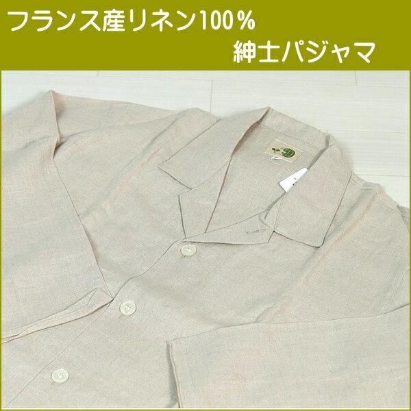 【ラッピング無料】日本製 フランス産リネン 紳士パジャマ【FA】 a・sarari